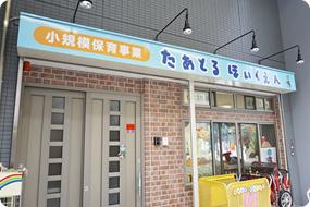 大阪府堺市西区鳳の少人数制保育園 幼稚園「たあとるほいくえん